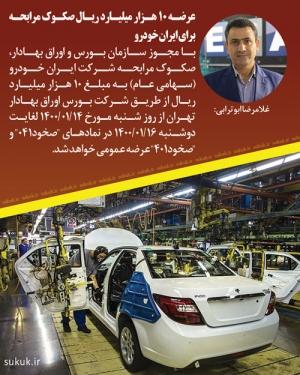 عرضه 10 هزار میلیارد ریال صکوک مرابحه برای ایران خودرو