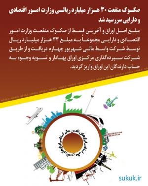 صکوک منفعت 30 هزار میلیارد ریالی وزارت امور اقتصادی و دارایی سررسید شد