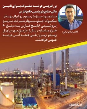 بزرگترین عرضه صکوک برای تامین مالی صنایع پتروشیمی خلیج فارس