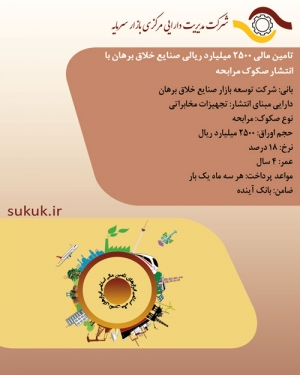 تامین مالی 2500 میلیارد ریالی صنایع خلاق برهان با انتشار صکوک مرابحه