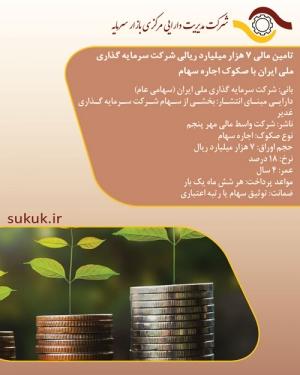 تامین مالی 7 هزار میلیارد ریالی شرکت سرمایه گذاری ملی ایران با صکوک اجاره سهام