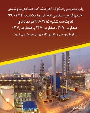 پذیره نویسی صکوک اجاره شرکت صنایع پتروشیمی خلیج فارس