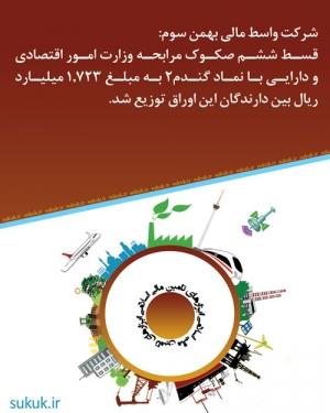 قسط ششم صکوک مرابحه وزارت امور اقتصادی و دارایی با نماد گندم2