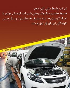 قسط هفتم صکوک رهنی شرکت کرمان موتور با نماد کرمان00