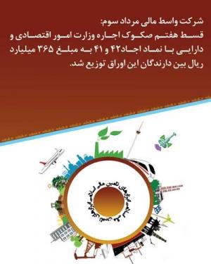 قسط هفتم صکوک اجاره وزارت امور اقتصادی و دارایی با نماد اجاد42 و 41