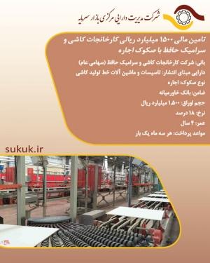 تامین مالی 1500 میلیارد ریالی کارخانجات کاشی و سرامیک حافظ با صکوک اجاره