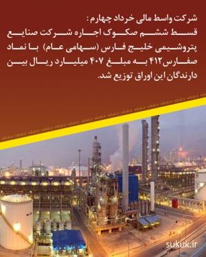 قسط ششم صکوک اجاره شرکت صنایع پتروشیمی خلیج فارس (سهامی عام)  با نماد صفارس412