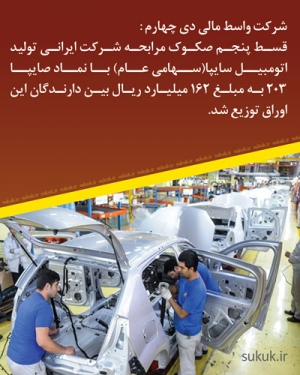 قسط پنجم صکوک مرابحه شرکت ایرانی تولید اتومبیل سایپا(سهامی عام) با نماد صایپا203