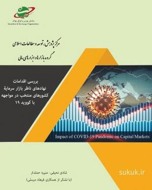بررسی اقدامات نهادهای ناظر بازار سرمایۀ کشورهای منتخب در مواجهه با کووید 19